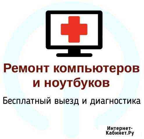 Обслуживание компьютеров, ноутбуков Южно-Сахалинск