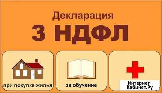 Заполнение налоговой декларации 3- ндфл Ижевск