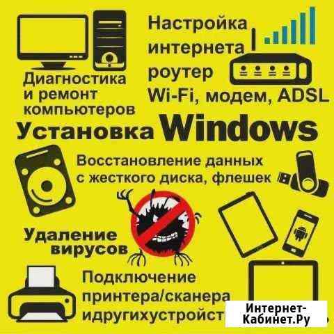 Компьютерная помощь на дому Иваново
