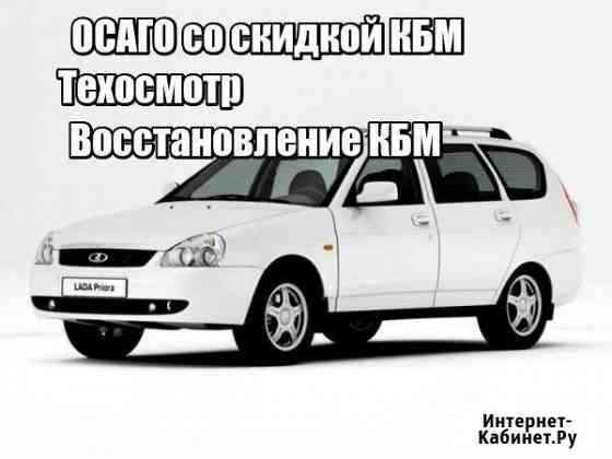 Осаго Восстановление скидки страхования Волгоград