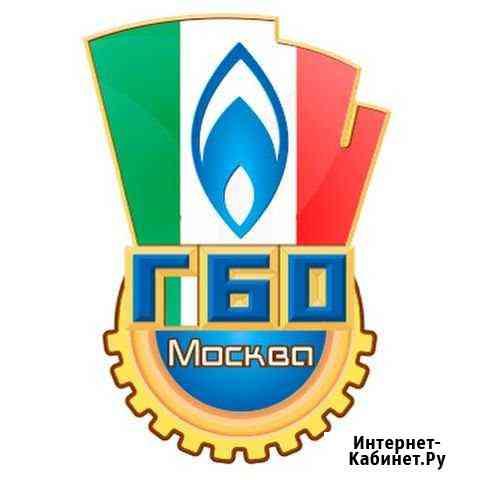 Установка и ремонт гбо Москва