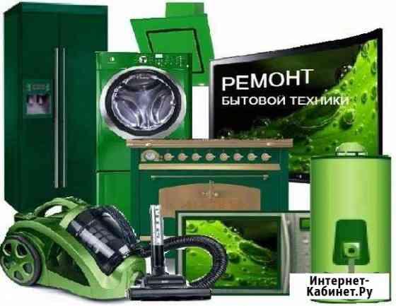 Ремонт бытовой техники в Сосновоборске и пригороде Сосновоборск