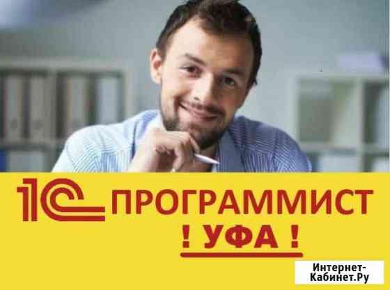 Программист 1С Уфа