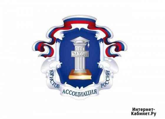 Юридическая помощь (автоюрист) Москва