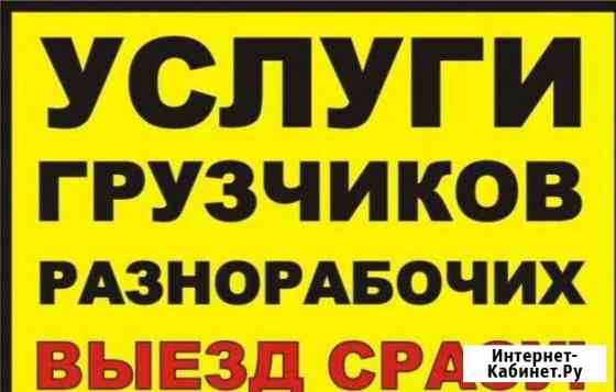 Рабочая сила Казань