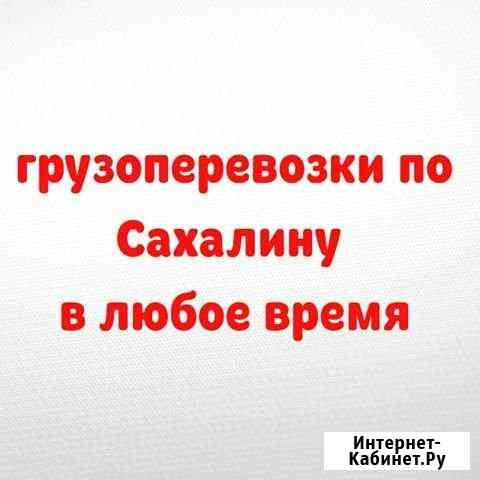 Грузоперевозки, грузчики Южно-Сахалинск