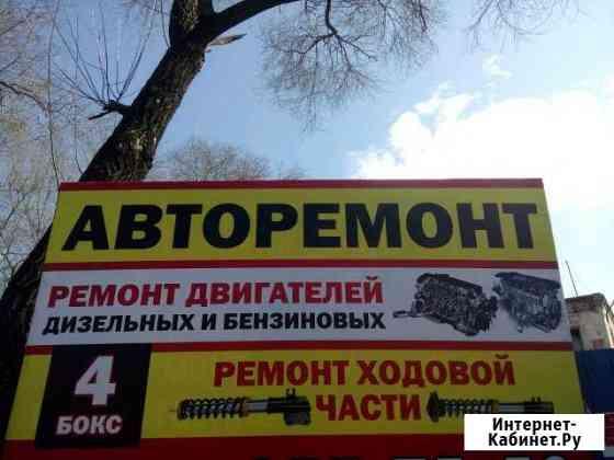 Авторемонт Благовещенск