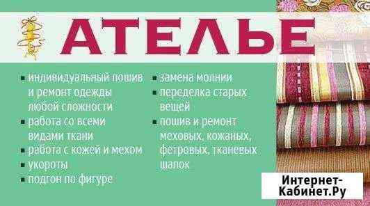 Ателье-цех по пошиву и ремонту одежды Балашиха
