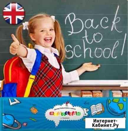 Курсы английского для детей Когалым