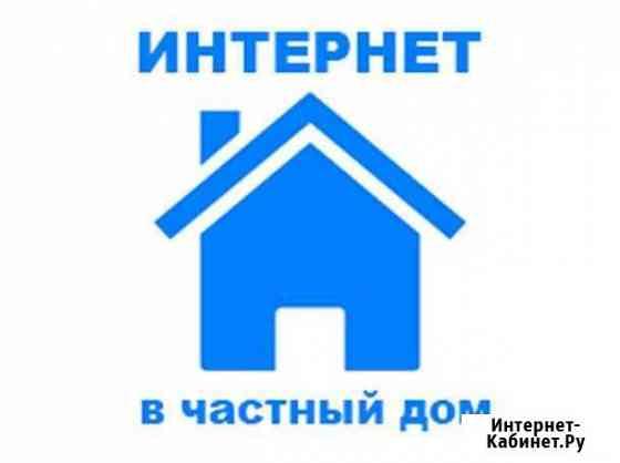 Интернет в частный дом (сектор) Улан-Удэ