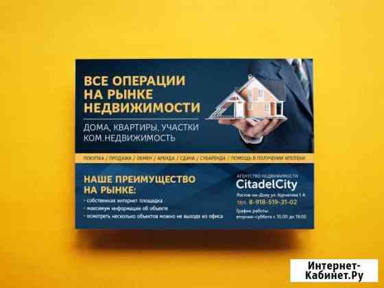 Визитки, листовки, плакаты, флаеры Ростов-на-Дону