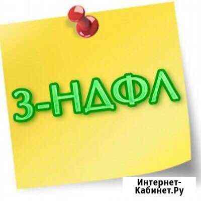 Составление декларации 3 ндфл 3-ндфл Ставрополь