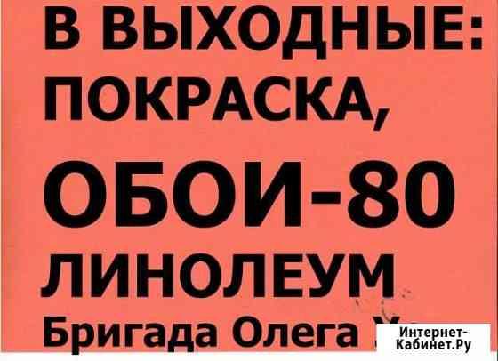 Двери,штукатурим,стяжка,ламинат, кафельщик,обои Красноярск