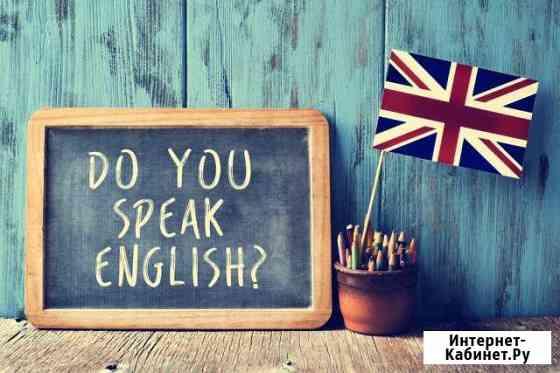 Английский язык г.Керчь Индивидуально,частный урок Керчь