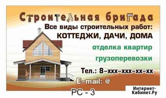 Все виды ремонтных И строительных работ Димитровград
