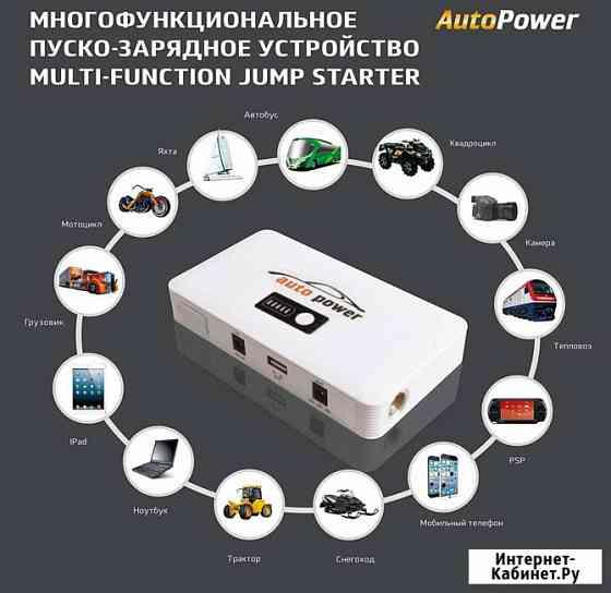 Пуско-зарядное устройство многофункциональное портативное автономное Москва