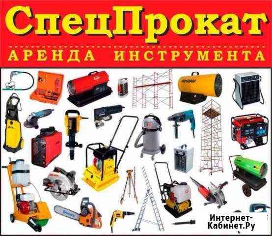 Аренда инструмента Новороссийск