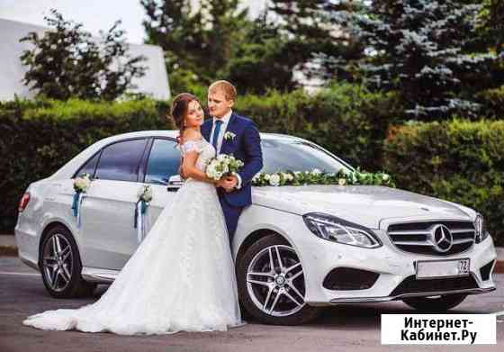Прокат авто Mercedes-Benz E-класс на свадьбу Тюмень