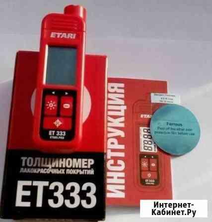 Аренда толщиномера ET-333 Ярославль