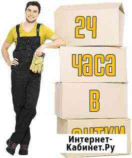 Грузчики, демонтаж Ростов-на-Дону
