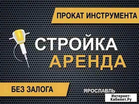Аренда строительного оборудования Ярославль