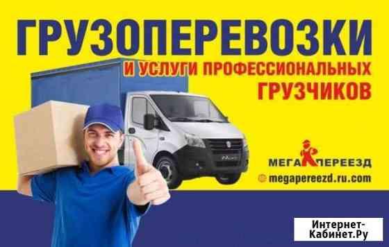 Грузоперевозки/Газели Казань