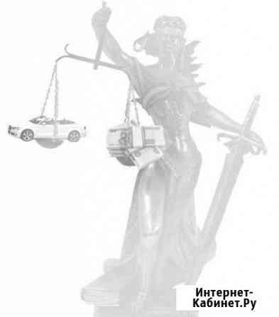 Автоюрист, автоадвокат, адвокат г. Раменское Раменское