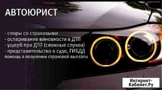 Автоюрист Ростов-на-Дону