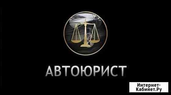 Автоюрист - помощь при лишении, возврат прав Новокузнецк