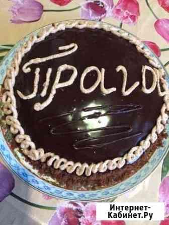 Домашняя выпечка Новочеркасск