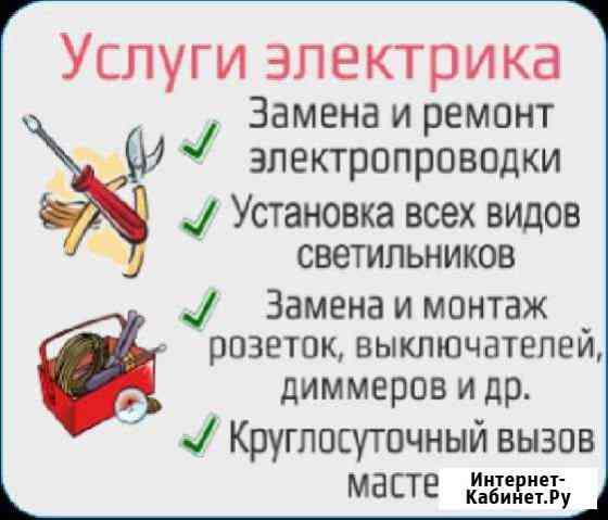 Электрик Кызыл