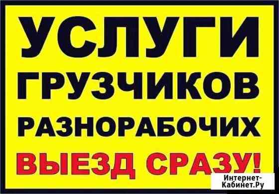 Разнорабочие/Грузчики Казань