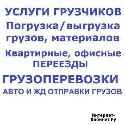 Услуги грузчиков, грузоперевозки Ухта