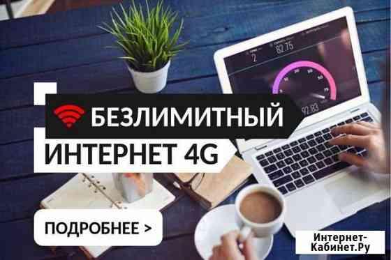 Безлимитный интернет в частный дом Шебекино