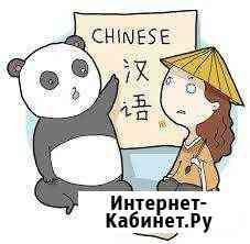 Репетитор по китайскому и английскому языку Москва