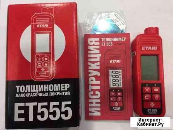 Аренда Толщиномера etari ET 555 Шарыпово