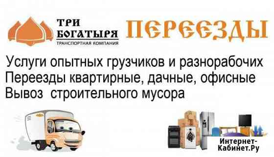 Переезды Дачные Квартирные Офисные Грузчики Омск