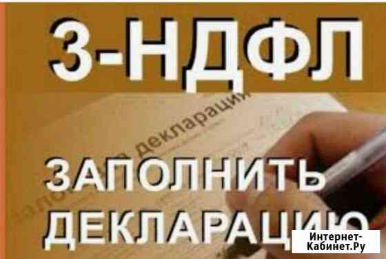 Заполнение декларации 3-ндфл. Возврат налога Нижний Новгород
