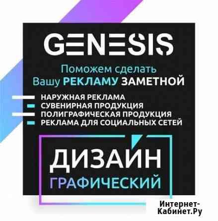 Реклама, графический дизайн Сургут