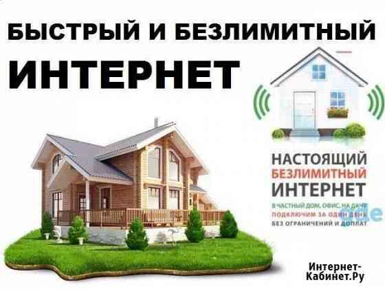 Безлимитный интернет в частный дом, магазин и офис Минусинск