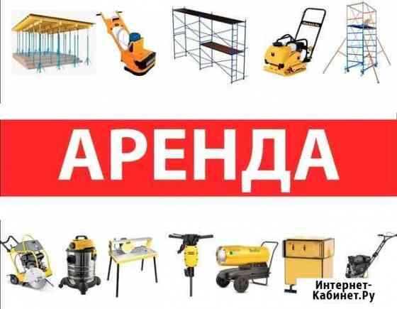 Аренда инструмента Прокат в Москве и Обл. Доставка Москва