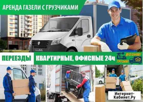 Квартирные, офисные переезды Сборка мебели Ростов-на-Дону
