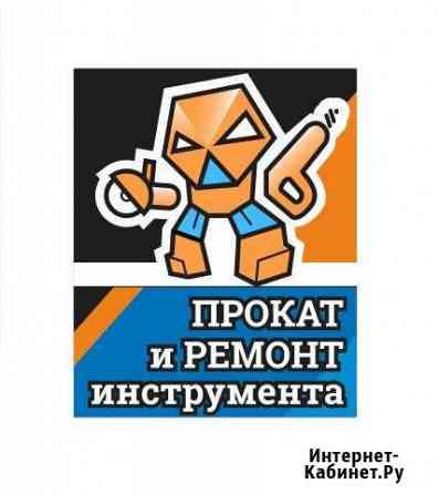 Аренда Прокат Инструмента Ижевск Ижевск