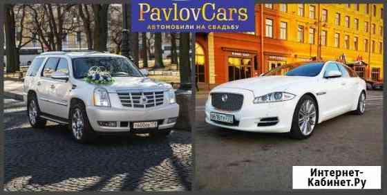 Машина на свадьбу 7 мест аренда авто на свадьбу Санкт-Петербург