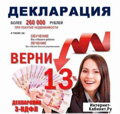 Налоговый вычет, заполнение декларации 3 ндфл Москва