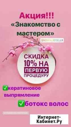 Кератиновое выпрямление, Ботокс волос, Нанопластик Архангельск