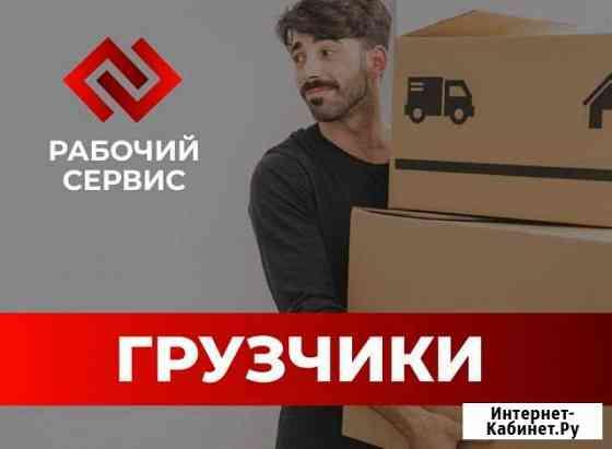 Бригада грузчиков Симферополь