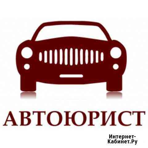 Автоюрист, автооценщик Мурманск