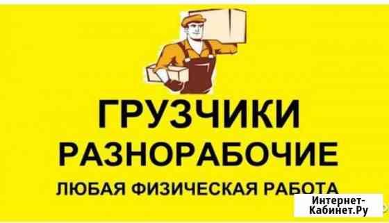 Грузчики Долинск