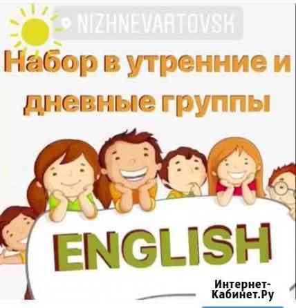 Студия иностранных языков Нижневартовск